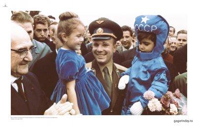 """""""Наш Гагарин"""" 14"""