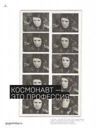 """""""Наш Гагарин"""" 3"""