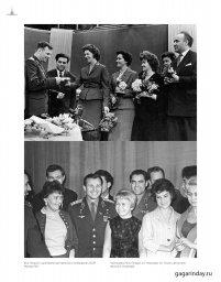 """""""Наш Гагарин"""" 29"""