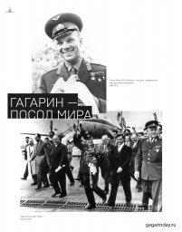 """""""Наш Гагарин"""" 28"""