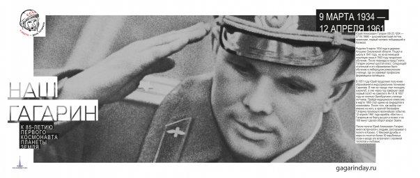 """""""Наш Гагарин"""" 1"""