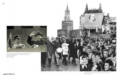 """""""Наш Гагарин"""" 11"""