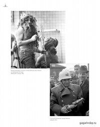 """""""Наш Гагарин"""" 33"""